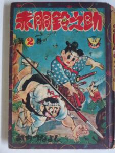 Akadou Suzunosuke Redbreast Swordsman Vol. 2 Vintage Manga Takauchi Tsunayoshi