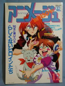 JAPANESE MAGAZINE ANIMAGE 1990 Dec Vol 150 Anime Manga Fan Culture RARE LOOK!!!!