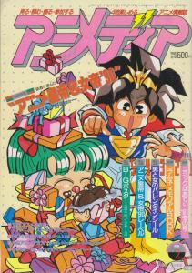 Animedia (1991) #2 VF; Import | save on shipping - details inside