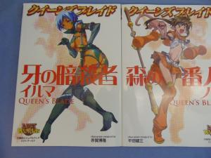 3 Lost Worlds Queen's Blade Character Fighting Visual Art Hardcover Books MINT