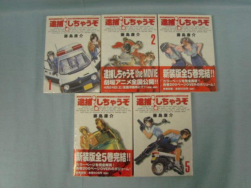 You're Under Arrest 逮捕しちゃうぞ Vol 1-5 Japanese Manga New Edition