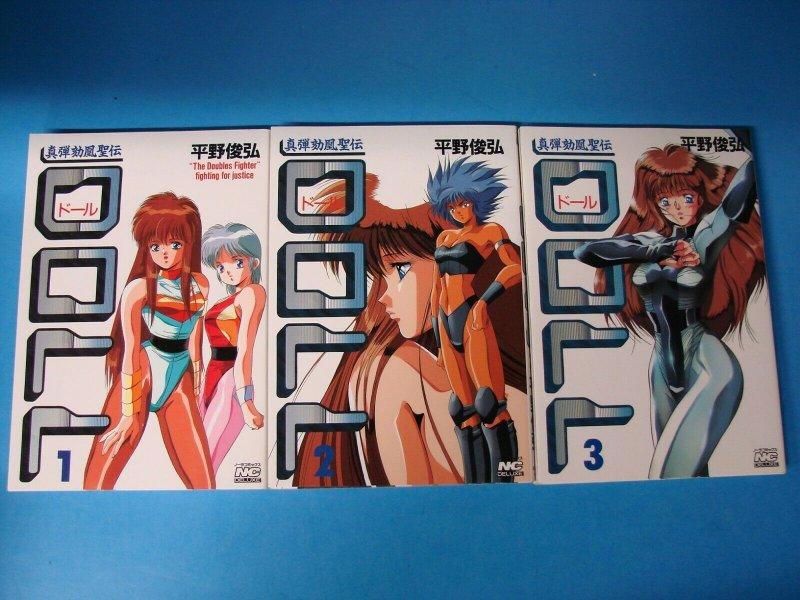 NC Deluxe Doll Vol 1-3 By Toshihiro Hirano Japanese Manga