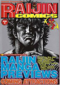 Raijin #0A VF/NM; Coamix | save on shipping - details inside