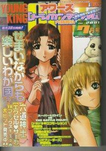 Young King Ours July 2001 07 Japanese Manga Magazine
