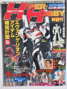 Hyper Hobby Japanese Toy Magazine August 1997 Evangelion Batman Go Nagai
