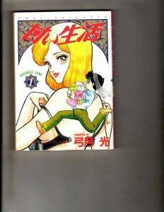 Lot of 10 Amai Seikatsu Business Jump Comic Books #1 2 4 6 7 7 8 9 10 11 JF27