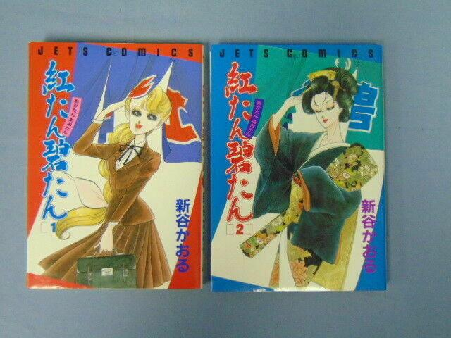 Akatan Aotan  紅たん碧たん Kaoru Sintani Vol #1 & #2 Japanese Manga Comic Books Jets