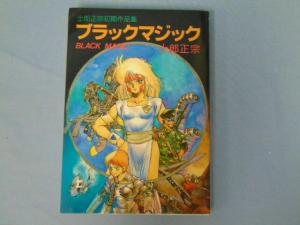 Black Magic Japanese Sci-Fi Fantasy Manga Comic Book Masamune Shirow Orion Ghost