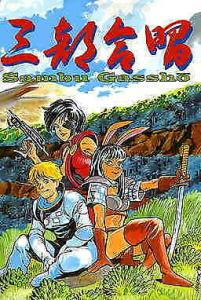 Sambu Gassho (A Chorus in Three Parts) #1 VF/NM; Bodu Genki | save on shipping -