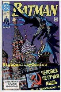 BATMAN #445, NM, Wolfman, 1990, Russia, Slasher, Blood spree, more in store