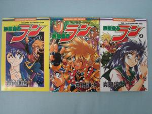 The Star Guardian Ran Seiki Dadako Run 護星童子ラン Vol 1-3 Japanese Manga