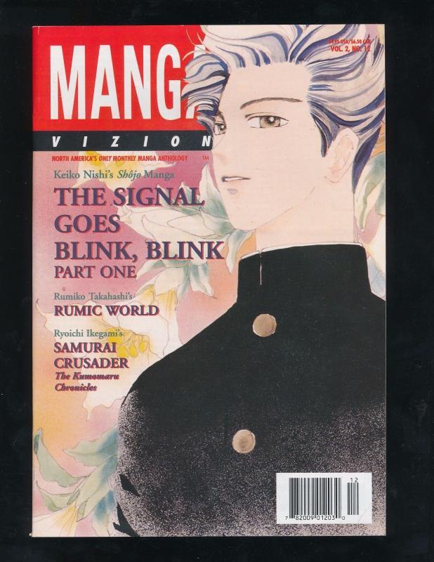 MANGA ViZiON Volume 2. #10,11,12 - VF/NM (HX68)