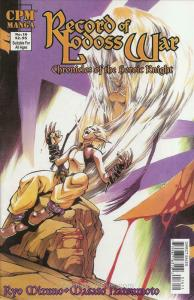 Record of Lodoss War: Chronicles of the Heroic Knight #16 VF/NM; CPM | save on s