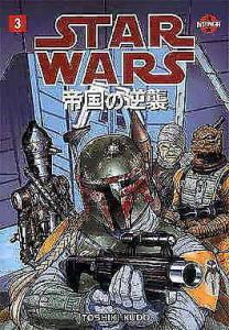 Star Wars: The Empire Strikes Back—Manga #3 VF; Dark Horse | save on shipping -