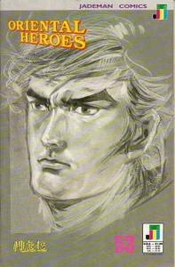Oriental Heroes #53 VF/NM; Jademan | save on shipping - details inside