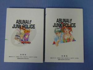 Abunai!! Dangerous Junk Police Issues 1 & 2 Japanese Manga Comic Books Jets MINT