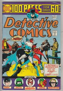 Detective Comics #443 (Nov-74) NM- High-Grade Batman, Robin