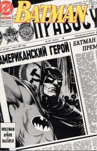 Batman (1940 series) #447, VF+ (Stock photo)
