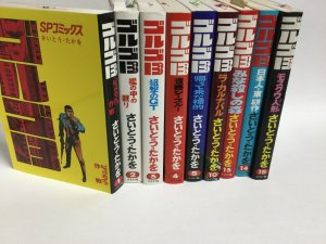 Galgo 13 Takao Saito 9 Book Lot Volume 1-5 10 13-15 Japanese Edition Manga