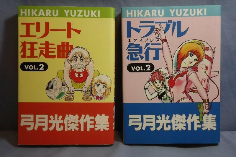 JAPANESE Manga Lot COLLECTION OF HIKARU YUZUKI 7 Books Jump Super Ace Comics!!