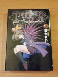 Epee Luge #1 Manga Japanese / Ray Omishi ~ VERY FINE - NEAR MINT NM ~ 2001