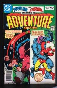 Adventure Comics #471 (1980)