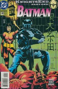 Batman #509 VF/NM; DC | save on shipping - details inside