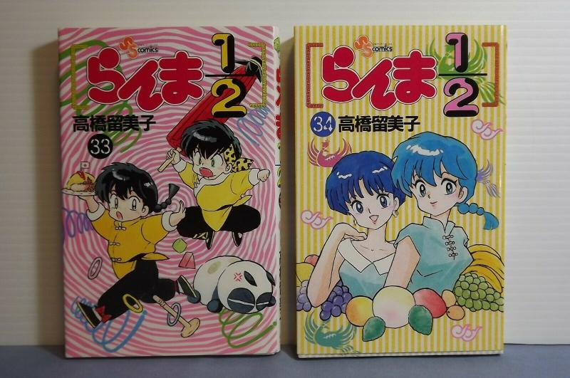JAPANESE MANGA LOT RANMA 1/2 SHONEN SUNDAY COMICS 17 BOOKS NICE RUNS GOOD READS!