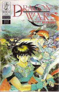 Dragon Wars, The #4 VF/NM; Ironcat | save on shipping - details inside