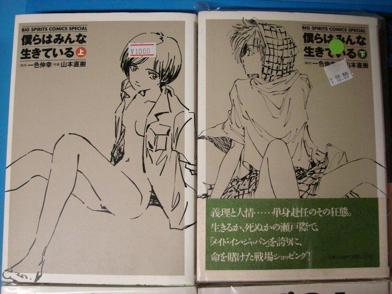 Naoki Yamamoto Japanese Manga Fragments Happa 64 We Are All Alive Young & Fine