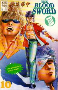 Blood Sword, The #10 VF/NM; Jademan | save on shipping - details inside