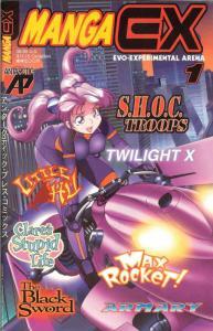 Manga EX #1 VG; Antarctic | low grade comic - save on shipping - details inside