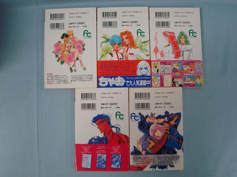 Revolutionary Girl Utena 少女革命ウテナ Vol 1-5 Japanese Manga