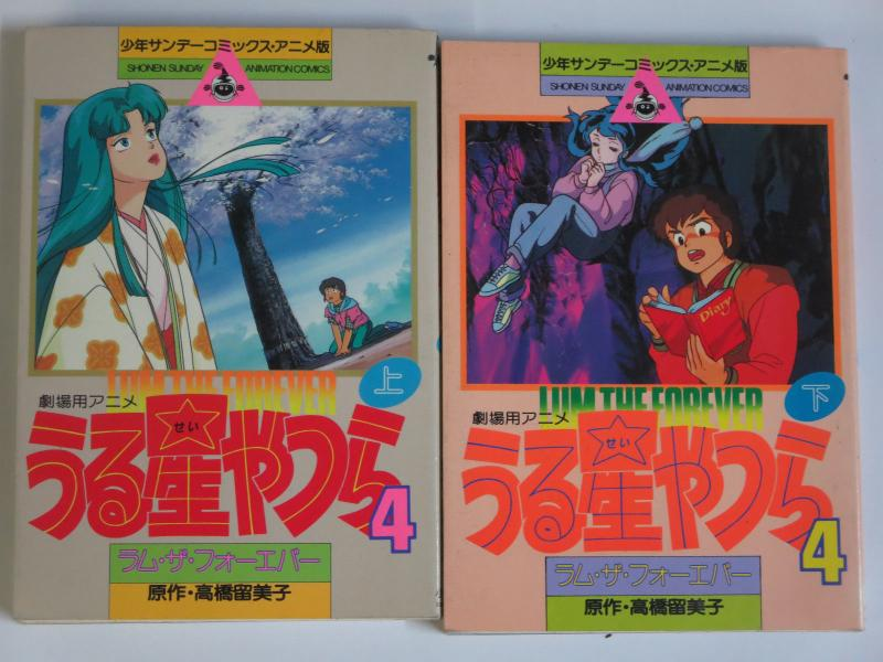 Lum the Forever Anime Manga Urusei Yatsura Those Crazy Aliens Movie Adaptation+