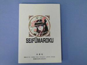 Seikagakuden Seifumaroku 聖封魔録 Jets Japanese Manga Comic Book Issue #1 1994 Arima