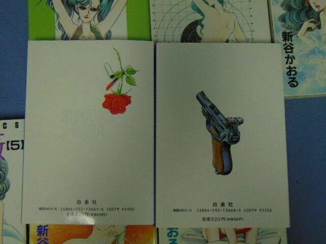 Sand Rose 砂の薔薇 Issues 1 to 8 Japanese Manga Comic Book Lot Jets Animal House