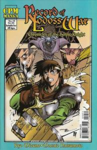 Record of Lodoss War: Chronicles of the Heroic Knight #10 FN; CPM | save on ship