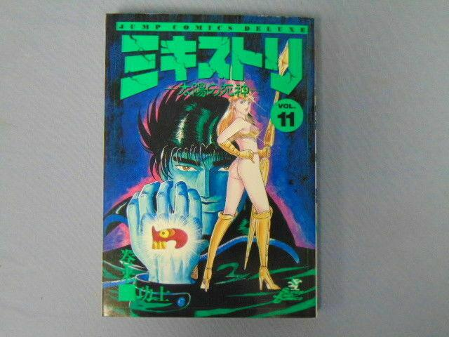 Mikisutori #11 Twilight of the Grim Reaper Gods of the Sun Japanese Manga Book
