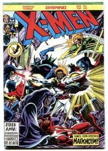 X-MEN #119-First Proteus-Rare Greek edition-Foreign Comic