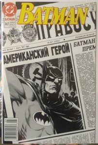 Batman #447