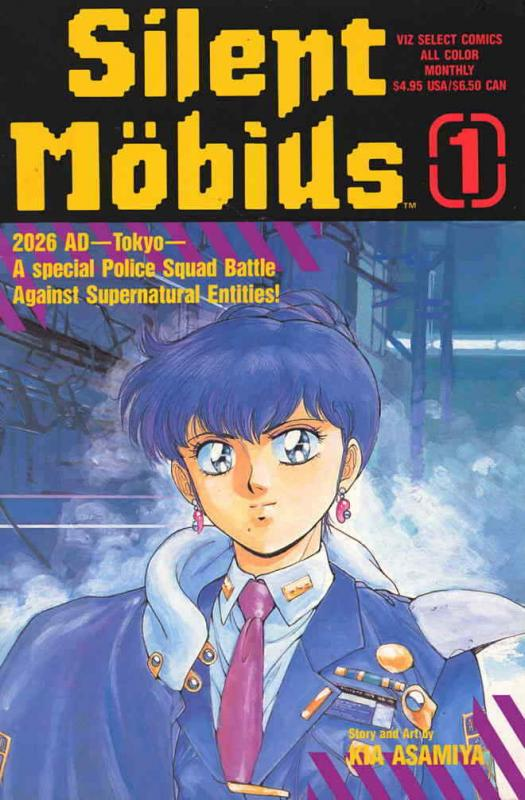 Silent Möbius Part 1 #1 VF/NM; Viz   save on shipping - details inside