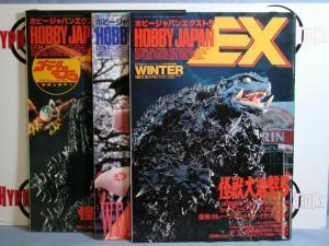 HOBBY JAPAN EX EXTRA CATALOG MOOK! Four Magazines Books 1990s RARE GODZILLA!