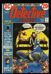 Detective Comics #427 VF- 7.5 Batman!