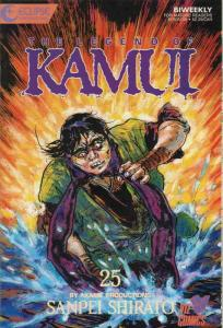 Legend of Kamui, The #25 VF/NM; Eclipse | save on shipping - details inside