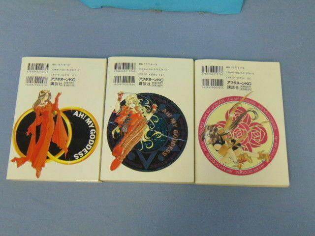Ah! My Goddess Megamisama Japanese Manga Comic Books Volumes 14 15 16 Fujishima