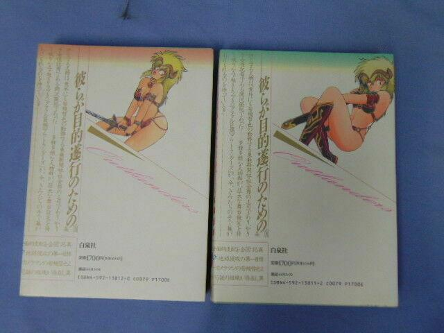 Outlanders Jets Comics Issues 1 & 2 Japanese Manga Books Jyohji Manabe 1989 MINT