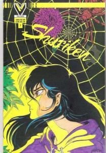 Shuriken (1985 series) #7, VF- (Stock photo)
