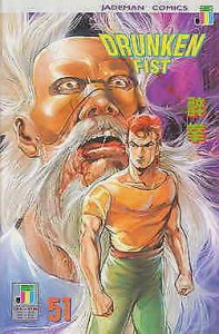 Drunken Fist #51 VF/NM; Jademan | save on shipping - details inside