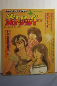 JAPANESE ANIME MANGA CINEMA FAN GUIDE BOOK FIRE TRIPPER SHONEN SUNDAY GRAPHIC!!!