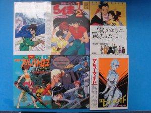 Japanese Manga Film Comics Gall Force Lodoss War Ranma 1/2 Lupin III Humanoid